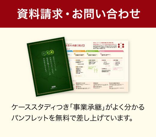 資料請求・お問い合わせ ケーススタディつき「事業承継」がよく分かるパンフレットを無料で差し上げています。